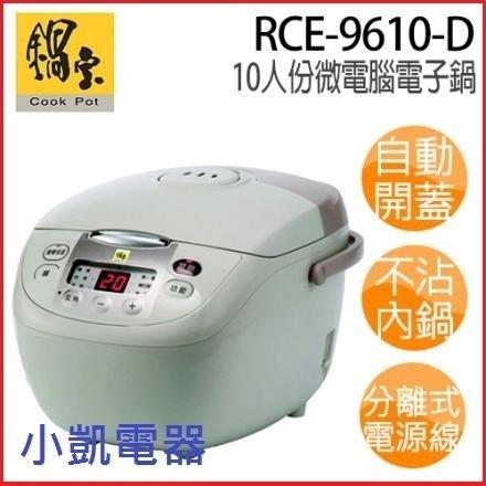 『小 凱 電 器』 鍋寶10人份微電腦電子鍋 RCE-9610-D