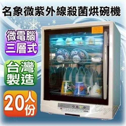 『小 凱 電 器』【名象】微電腦三層紫外線殺菌烘碗機TT-989/TT989,100%台灣製造《防蟑、防爆》