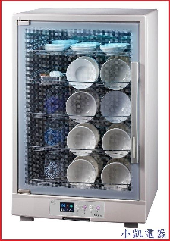 『小 凱 電 器』【名象】五層紫外線殺菌烘碗機TT-569/TT569,100%台灣製造《防蟑、防爆、營業用、消毒櫃》