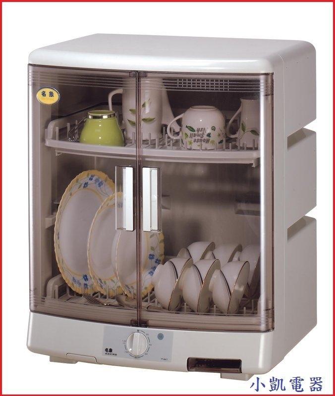 『 小 凱 電 器 』【名象】10人份溫風式/直立型烘碗機TT-867/TT867,100%台灣製造