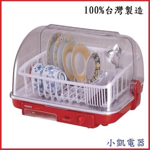 『 小 凱 電 器 』【名象】8人份桌上型烘碗機TT-747/TT747,100%台灣製造(廚娘必備款式)