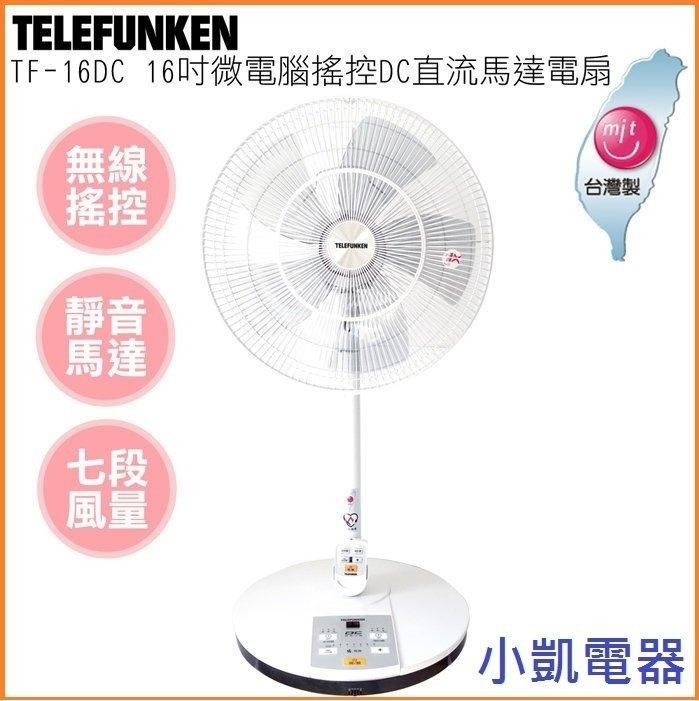 『 小 凱 電 器 』TELEFUNKEN 德律風根 16吋微電腦搖控DC直流馬達立扇TF-16DC 100%台灣製造