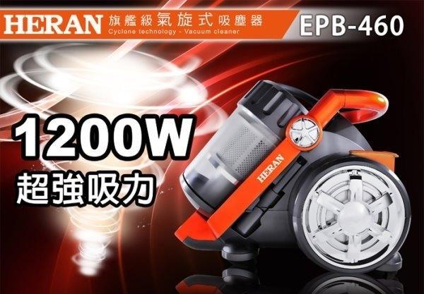 『 小 凱 電 器 』【HERAN禾聯】旗艦型多孔離心力吸力不減吸塵器 EPB-460