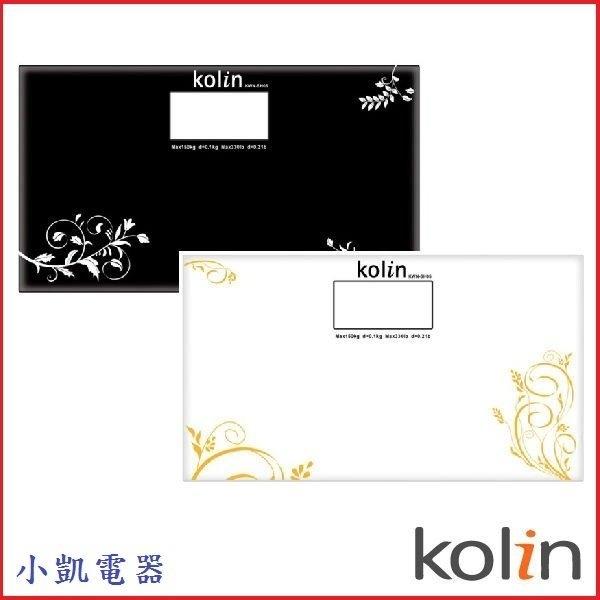『 小 凱 電 器 』【Kolin歌林】 時尚玻璃電子秤 KWN-SH05 體重計 體重機