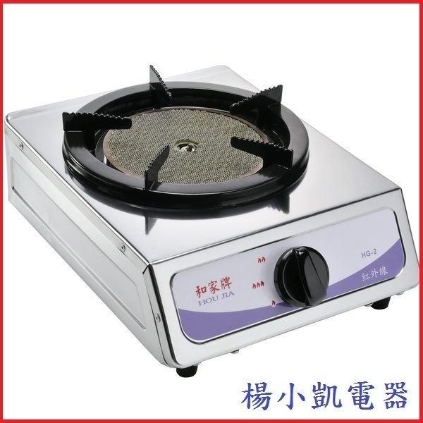 『 小 凱 電 器 』【和家牌】 紅外線單口爐 HG-2 / HG2 白鐵機體堅固耐用【台灣製】