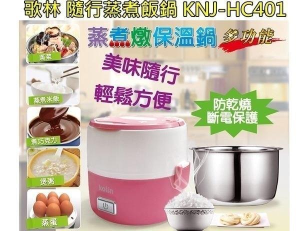 『 小 凱 電 器 』Kolin歌林 隨行蒸煮飯鍋KNJ-HC401【#304不鏽鋼內鍋】