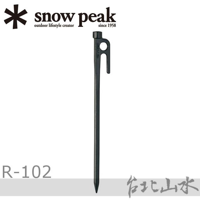 Snow Peak R-102 鍛造強化鋼營釘 20cm/露營營釘/強化鋼釘/日本雪峰