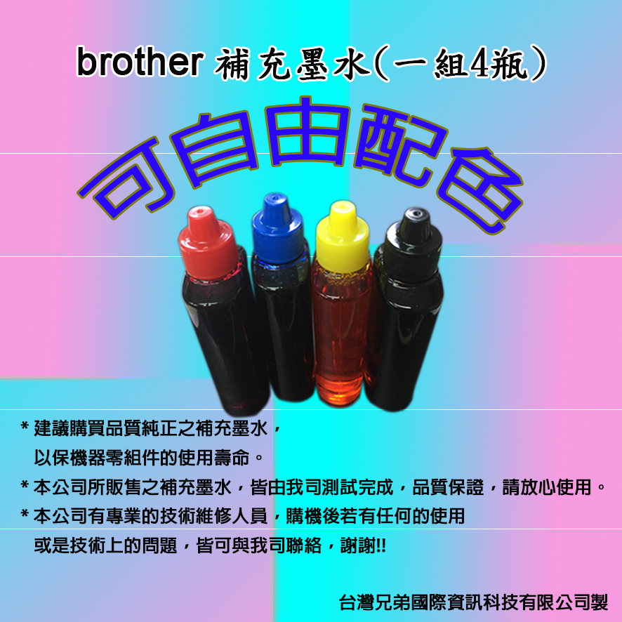 brother 高品質補充墨水~100cc小瓶裝~顏色可以自己選擇~適用brother 各機型噴墨複合機
