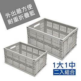 【nicegoods】巧麗耐重摺疊籃 1大1小 (塑膠 整理箱 儲物 樹德)