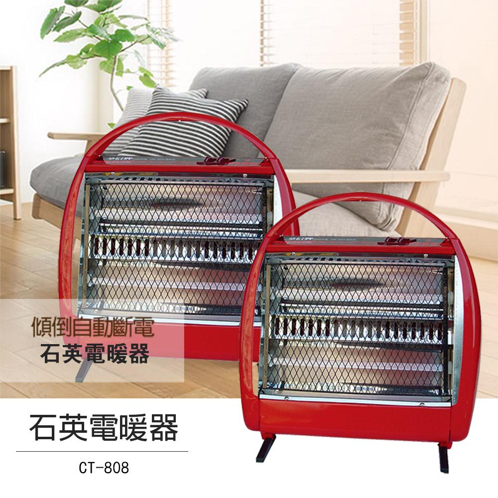 《買一送一》【華冠】手提式石英電暖器 CT-808