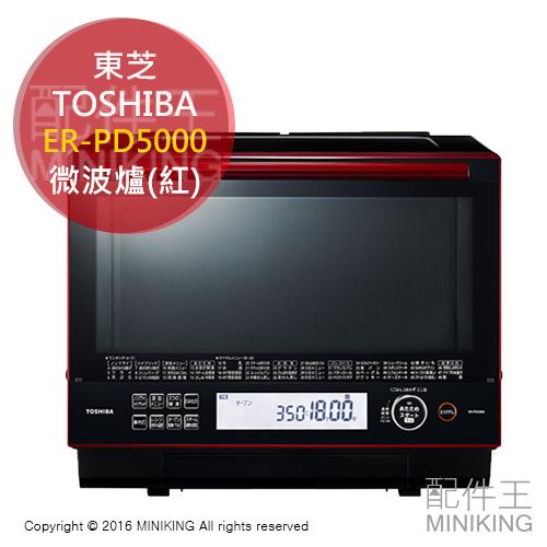 【配件王】 日本代購 TOSHIBA 東芝 ER-PD5000 紅 微波爐 石窯紅外線 另 AX-SP300