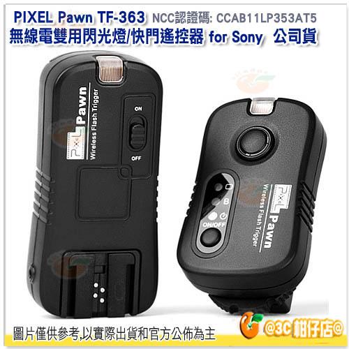 品色 PIXEL Pawn TF-363 無線電雙用閃光燈/快門遙控器 for Sony 公司貨 2.4G