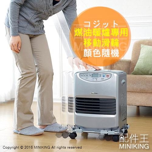 【配件王】日本代購 煤油暖爐專用 電暖器 移動滑輪 滾輪 配件 適 CORONA DAINICHI TOYOTOMI