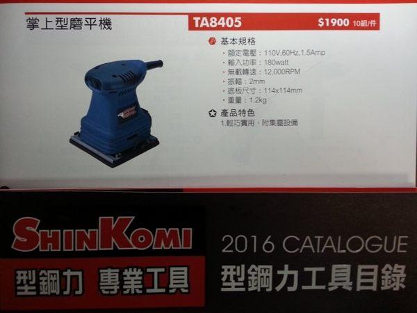 掌上型磨平機 TA8405#SHIN KOMI