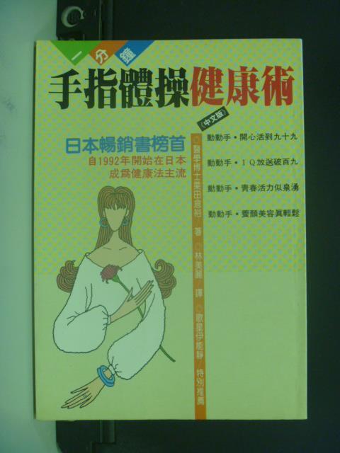 【書寶二手書T4/養生_OIL】一分鐘手指體操健康術_林美麗, 栗田昌裕