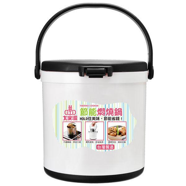 免運費 大家源 2L節能燜燒鍋/電鍋/悶燒鍋 430不鏽鋼內鍋 TCY-9112