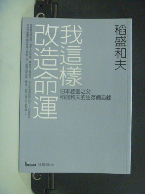 【書寶二手書T6/財經企管_GHP】我這樣改造命運:日本經營之父生存備忘錄_稻盛和夫
