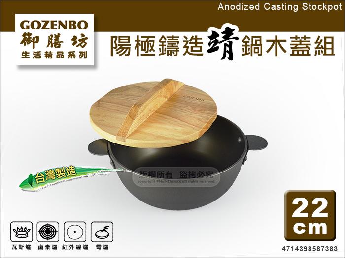 快樂屋♪御膳坊GOZENBO 陽極鑄造靖鍋木蓋組22cm 附鍋蓋 7383 荷蘭鍋 湯鍋 調理鍋 小火鍋
