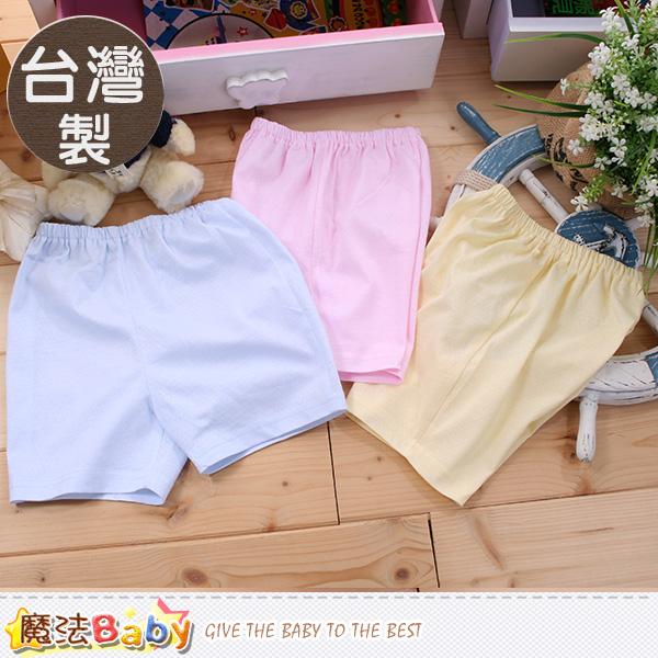 童短褲 台灣製純棉嬰幼兒居家薄短褲 魔法Baby~a16000