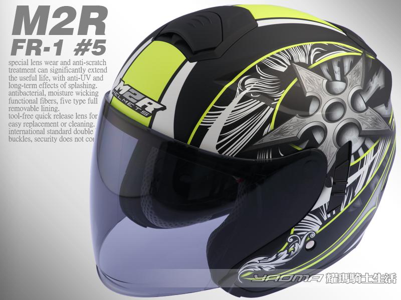 M2R安全帽| FR-1 / FR1 #5 侍魂 手裏劍 消光黑/黃 【內置墨鏡.雙D扣具】『耀瑪騎士生活機車部品』