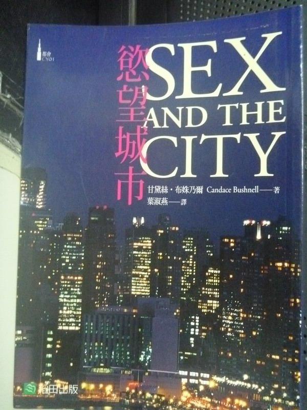 【書寶二手書T6/一般小說_IEA】慾望城市 Sex and the City_甘黛絲布