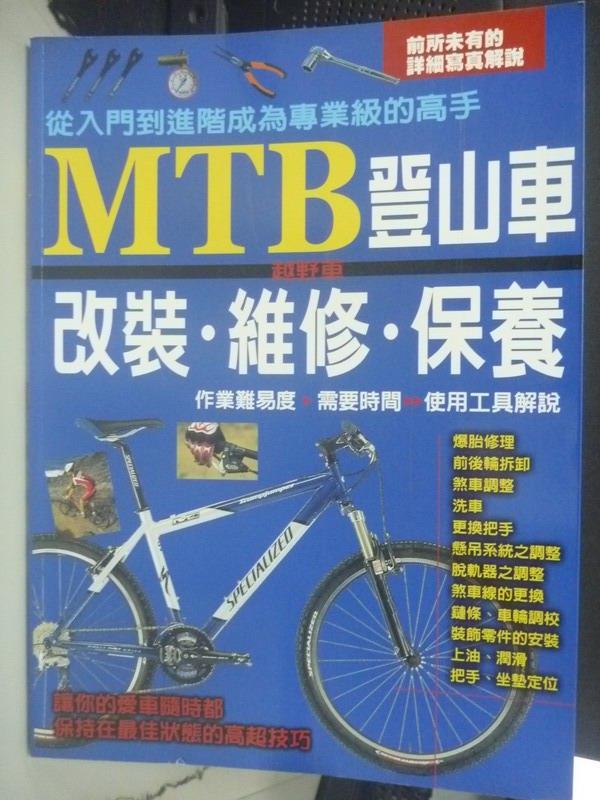 【書寶二手書T1/嗜好_YHL】MTB登山車改裝、維修、保養_丹羽隆志