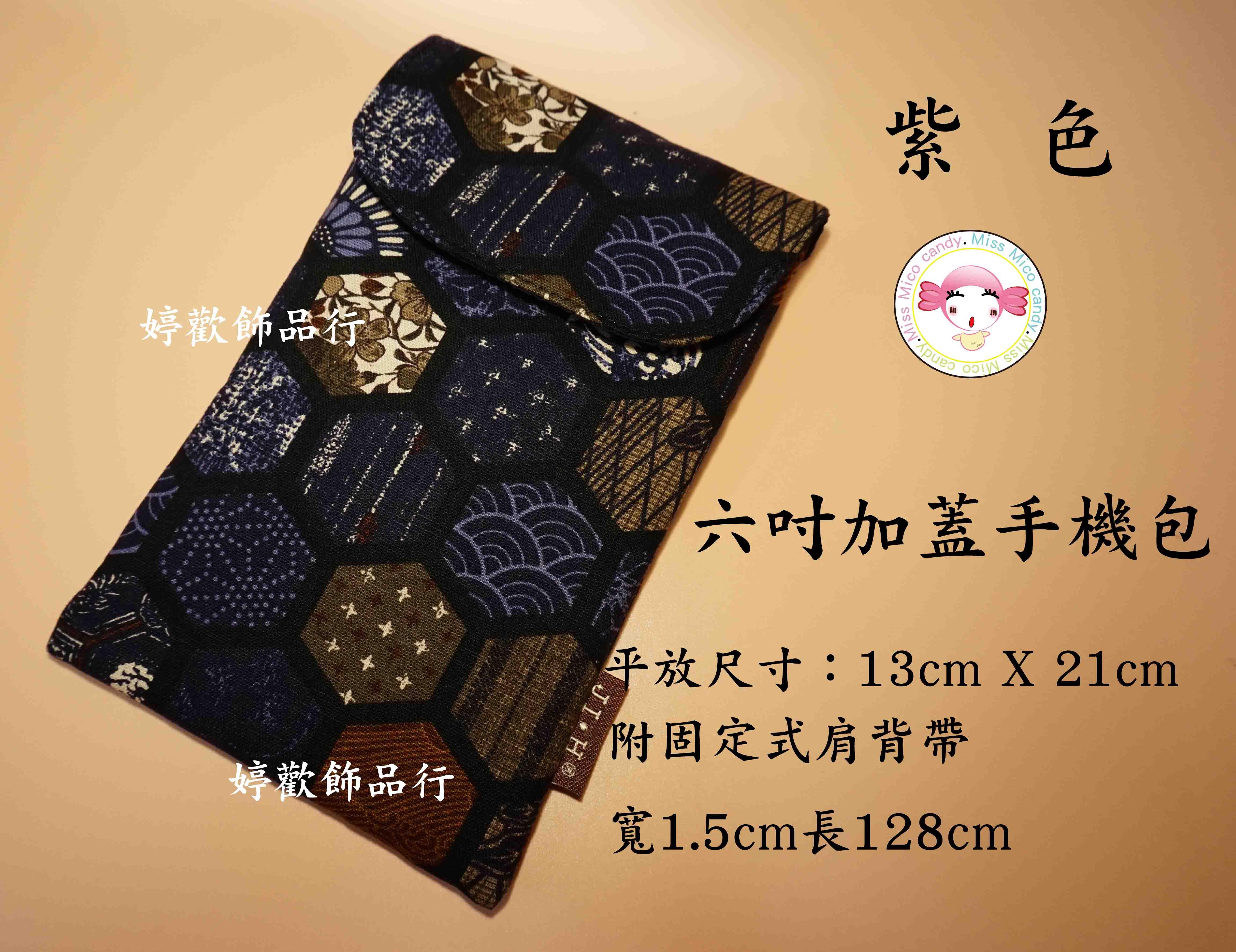 6吋加蓋側背手機袋 相機包『casio zr.Iphone . HTC . Samsung . 小米機.sony』/幾何圖