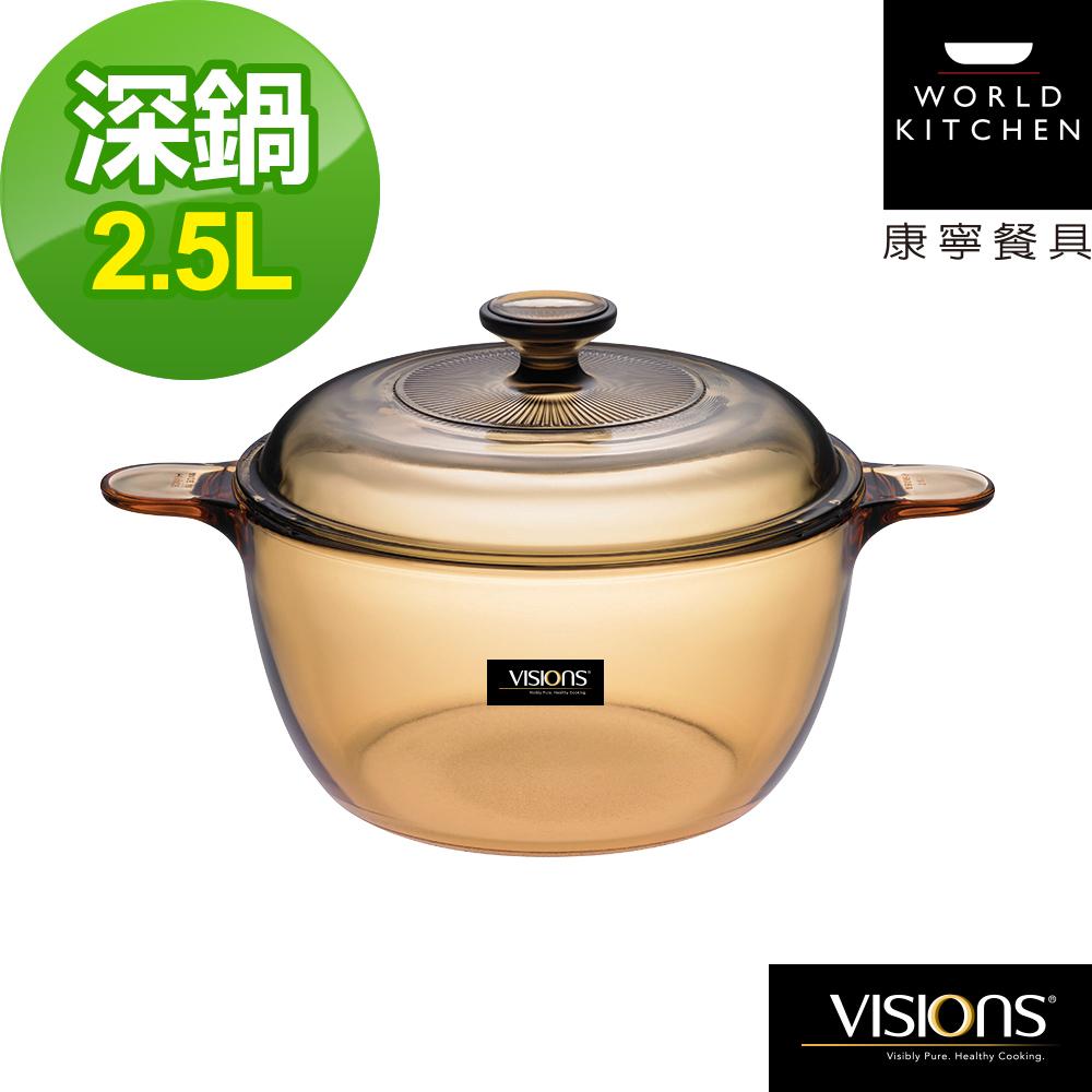 【美國康寧Visions】晶彩透明鍋雙耳-2.5L