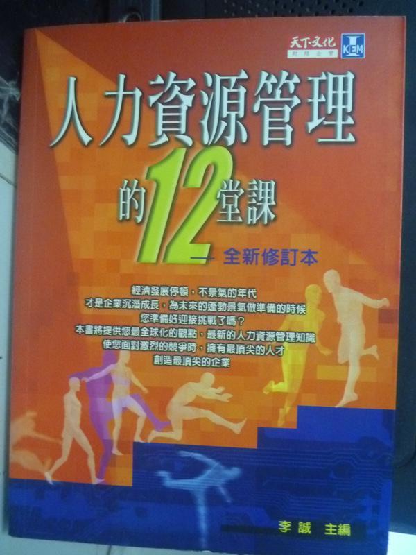 【書寶二手書T7/財經企管_INB】人力資源管理的12堂課_原價320_李誠