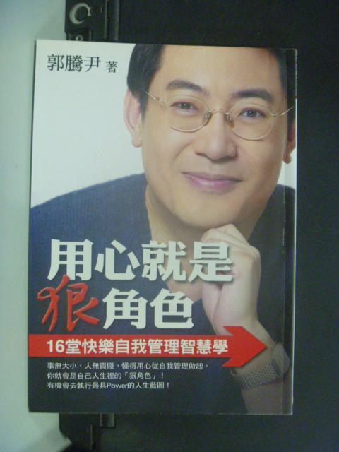 【書寶二手書T6/心靈成長_GDN】用心就是狠角色_郭騰尹