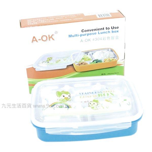 【九元生活百貨】彩色餐盒 #304不鏽鋼 便當盒 樂扣餐盤 分離式便當盒