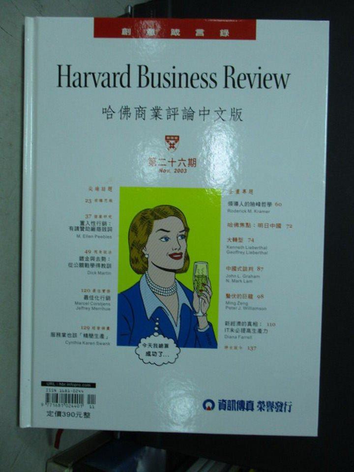 【書寶二手書T2/財經企管_POG】哈佛商業評論中文版_26期_領導人的冒險哲學等