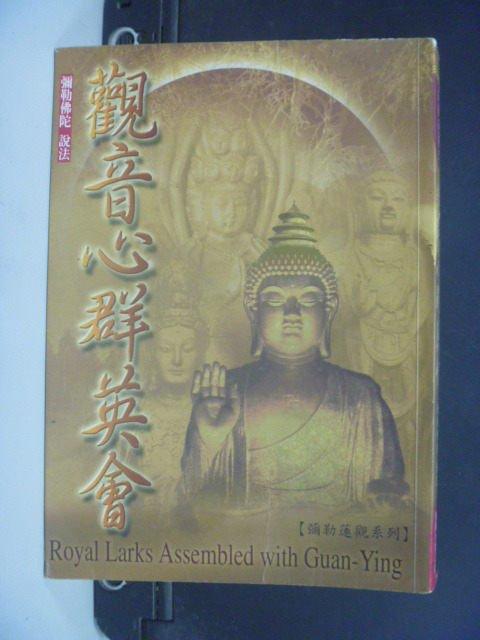【書寶二手書T8/宗教_IKO】觀音心群英會_彌勒佛陀