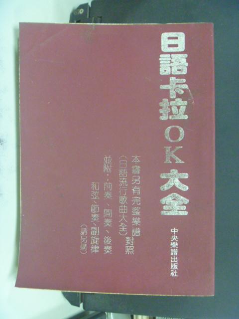 【書寶二手書T5/音樂_KNV】日語卡拉OK大全_劉清祥