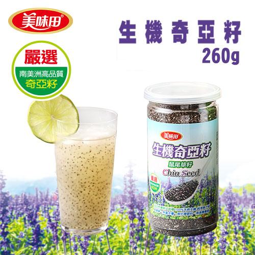 生機奇亞籽 260g/罐 輕纖獨享罐【美味田】