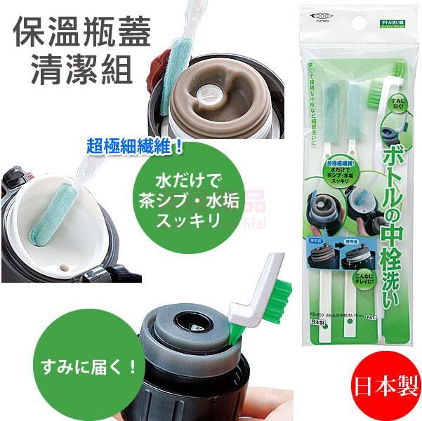日本製造 Mameita 保溫瓶蓋清潔組 三入組/包【特價】§異國精品§