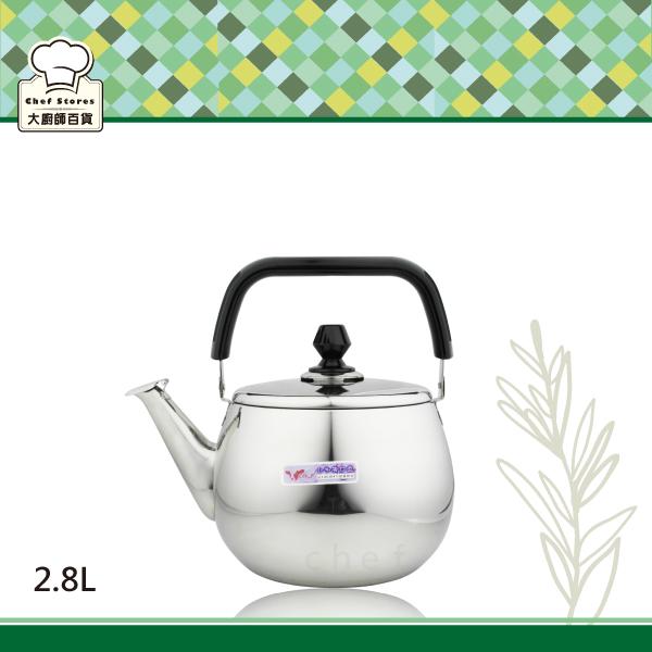 牛頭牌小牛超廣口不鏽鋼琴音茶壺2.8L開水壺-大廚師百貨