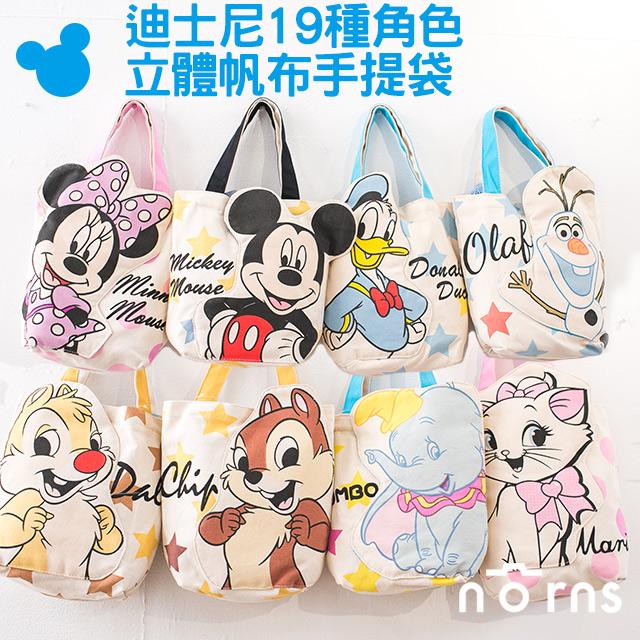 NORNS 【迪士尼立體帆布手提袋】Disney 米奇 米妮 奇奇蒂蒂 維尼 帆布袋