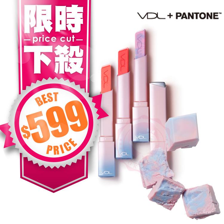 韓國 VDL x Pantone 唇膏(3.5g)【庫奇小舖】3款