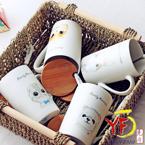 ★堯峰陶瓷★馬克杯專家 晨光可愛動物蓋杯 附湯匙 10色