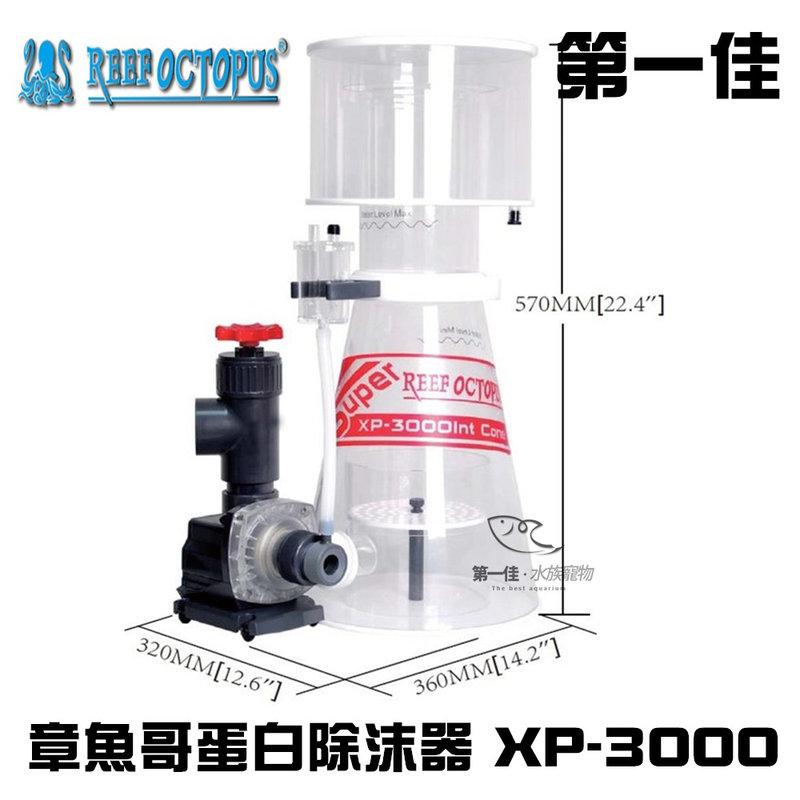 [第一佳水族寵物] REEF OCTOPUS章魚哥XP Series Full Cone(XP-3000 INT)蛋白除沫