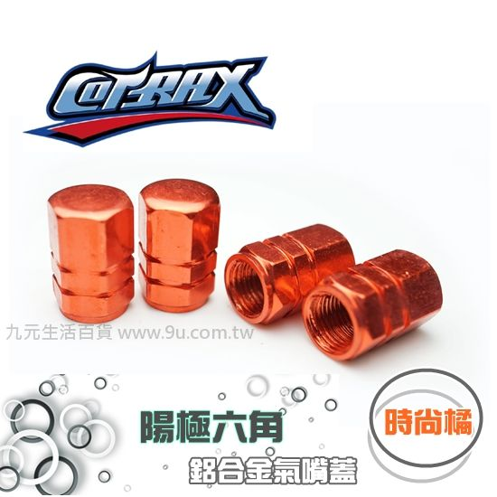 【九元生活百貨】Cotrax 4入鋁合金氣嘴蓋/陽極六角(橘)