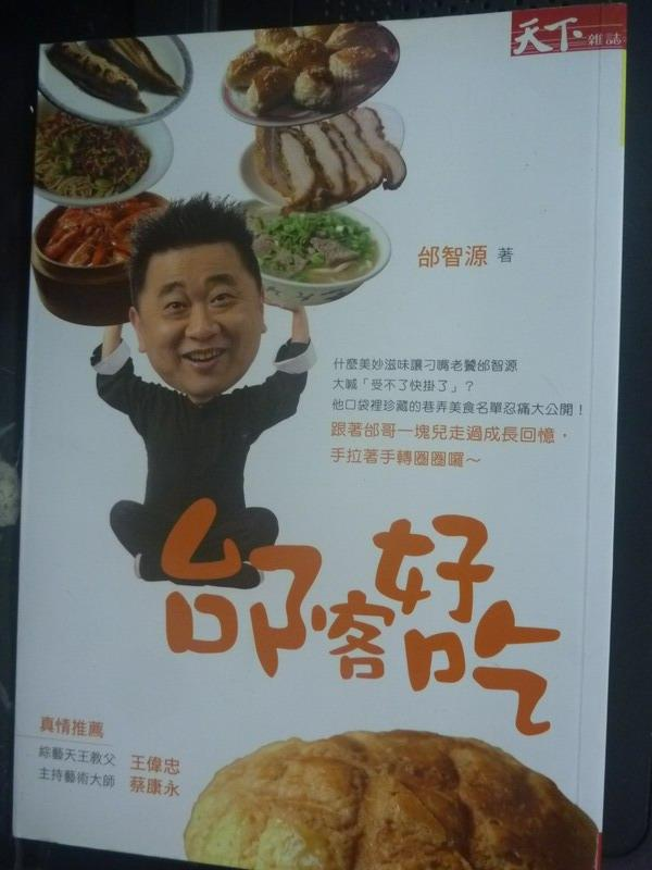【書寶二手書T3/餐飲_JCI】邰客好吃_邰智源