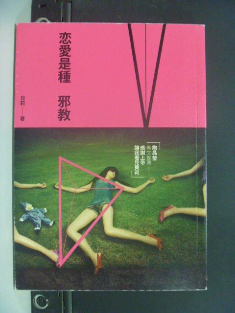 【書寶二手書T7/兩性關係_KMJ】戀愛是種邪教_貝莉