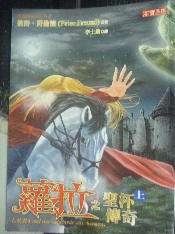 【書寶二手書T8/一般小說_JBL】蘿拉之聖杯傳奇(上)_彼得.符倫德