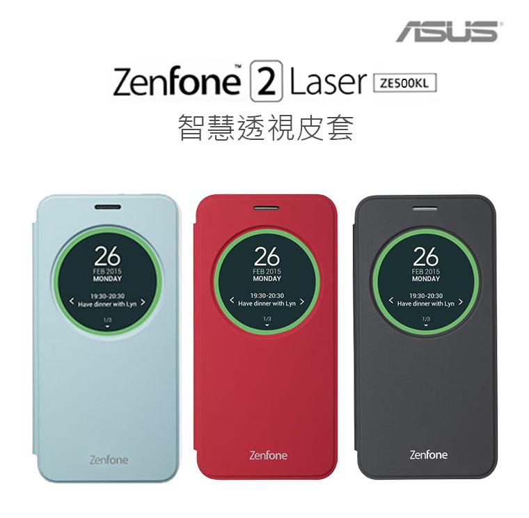 【ASUS原廠】ASUS ZenFone 2 Laser 5吋 智慧透視皮套 (ZE500KL適用) 智慧透視皮套