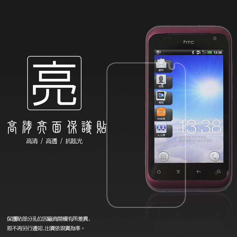 亮面螢幕保護貼 HTC Rhyme S510b G20 保護貼