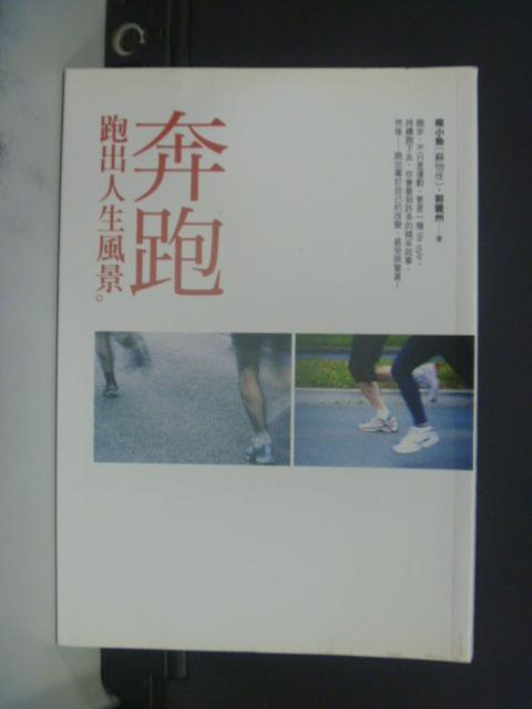 【書寶二手書T8/勵志_KOK】奔跑─跑出人生風景_飛小魚(蘇怡任)‧郭豐州