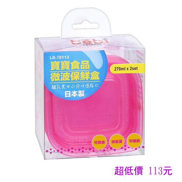 *美馨兒* bebi 元氣寶寶-副食品微波保鮮盒270ml×2 (日本製) 113元