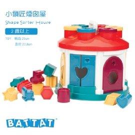 【淘氣寶寶】【美國B.Toys感統玩具】美國【B.Toys】小鎖匠煙囪屋_Battat系列